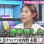 西野未姫、鈴木奈々のすっぴん暴露「履き崩した草履」