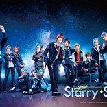 『Starry☆Sky on STAGE』Secret END!!の千秋楽公演をディレイ配信