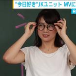 『今日好き』発ユニットやじるーとのMVに田中萌アナ出演