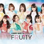 フルーティー、ニューミニAL『フルーツバスケット』より「Happy Monstar」MV完成&ジャケ写解禁