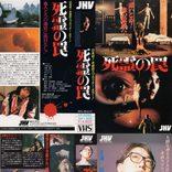 世界も驚く衝撃の傑作をブルーレイで! 日本初の本格スプラッター『死霊の罠』がクラウドファンディング実施中[ホラー通信]