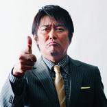 坂上忍、東MAXの新居を破壊して高笑い…「気分悪い」「何が面白いの?」
