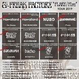 G-FREAK FACTORY、ツアーゲストにEGG BRAIN/かりゆし58ら5組が新たに出演決定