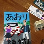 「あおり ダメ 絶対!」子どもが描いた交通安全ポスターに反響 ナンバープレートは…