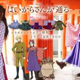 大正浪漫なワンピース♪ 劇場版アニメ『はいからさんが通る』×ワンピース専門店「Favorite」