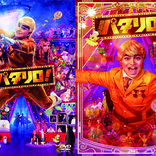 劇場版『パタリロ!』Blu-ray&DVDが11月15日に発売