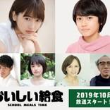 市原隼人主演『おいしい給食』、追加キャストに武田玲奈&佐藤大志ら