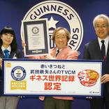 武田鉄矢「赤いきつね」CMでギネス世界記録認定「イメージが強すぎて投げられたことも…」