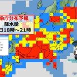関東 帰宅時間帯に「激しい雨」も 一旦止んでも注意