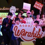 うしろシティがサンリオのキャラクターに!? 「Warahibi!」で眼鏡コンビに変身
