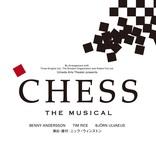 ラミン・カリムルー、佐藤隆紀(LE VELVETS)出演で『CHESS THE MUSICAL』を上演 ロンドン初演版台本を用いた新演出を日英キャストで