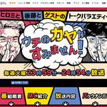 宮野真守、声優の大先輩(?)野沢さん芸人にツッコミ「大部屋なんですか!?」