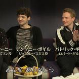 英国&アイルランドイケメン男優らがスコーンで大議論!『トールキン 旅のはじまり』