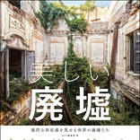 写真集『世界でいちばん美しい廃墟 強烈な存在感を見せる世界の廃墟たち』が発売