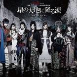 地球ゴージャス『星の大地に降る涙 THE MUSICAL』新田真剣佑をはじめとするメインキャストが出演するプロモーションPVが公開