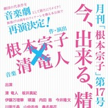 月刊「根本宗子」が清 竜人とのタッグで、劇団の代表作『今、出来る、精一杯。』を音楽劇にリメイク 旗揚げ10周年のフィナーレを飾る本公演で再演決定
