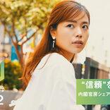 これからの新時代、女性に求められる『価値観』とは? 渋谷で将来を考えるイベントを開催!