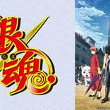 TVアニメ『銀魂』シリーズ全話配信がdTVでスタート