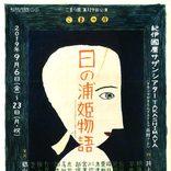 こまつ座第129回公演 数奇な運命を描いた「日の浦姫物語」