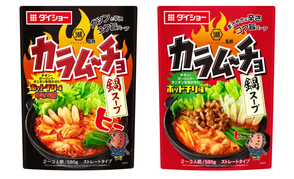 みんな…カラムーチョの鍋スープって知ってるか…?あの味がさらに進化して最高なんだ…