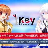 Keyキャラクター人気投票「Key総選挙」が開催 「Kanon」「AIR」「CLANNAD」など12作品のキャラが勢揃い