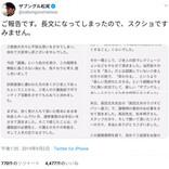 ザブングル松尾さんがTwitterで謹慎からの復帰を報告 謹慎期間は介護施設でボランティアの日々