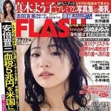 夢みるアドレセンス 志田友美、アイドル界No.1美脚を存分に堪能