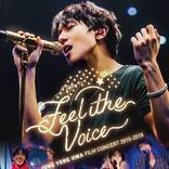 CNBLUEジョン・ヨンファ、Film LiveのDVD/Blu-rayが10月発売決定