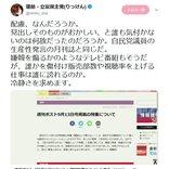 週刊ポストの特集「韓国なんて要らない!」に蓮舫議員が苦言 「『日本死ね』は問題ないのか?」等の返信が寄せられる