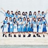 日向坂46、3rdシングル「こんなに好きになっちゃっていいの?」のMVが解禁