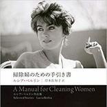 【今週はこれを読め! エンタメ編】繊細で骨太な『掃除婦のための手引き書』がかっこいい!