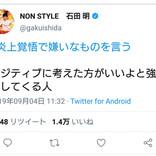 「ポジティブ強要する人は嫌い」 ノンスタ石田さんのツイートが話題に