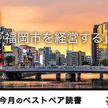 福岡市に見る、トップダウン組織のスピード感とわかりやすさ
