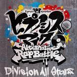 『ヒプノシスマイク』Division All Starsによるゲーム主題歌MVが公開!アプリ配信は12月に決定
