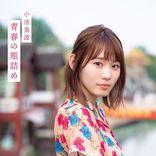 欅坂46小池美波、1stソロ写真集のローソンHMV限定カバー&帯コメント解禁!