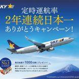 スカイマーク、定時運航率2年連続日本一ありがとうキャンペーン実施 チョコモナカジャンボプレゼント