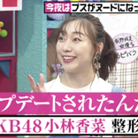 SKE48須田亜香里、元AKB48小林香菜の整形「なんとなくアップデートされたんだなって」