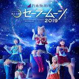 乃木坂46版ミュージカル「美少女戦士セーラームーン」2019のメインビジュアルが公開