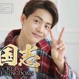 """『三国志 Secret of Three Kingdoms』""""イケメン""""皇帝、マー・ティエンユーのインタビュー公開!"""