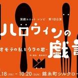 高松明子が演劇ユニット「レシピ」を立ち上げ異業種コラボが紡ぎ出すコメディー『ハロウィンの戯言~オモテの私とウラの君~』を上演