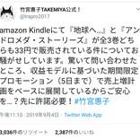 名作SF漫画「地球へ…」1冊11円のKindleセールは無許可だった? 作者・竹宮惠子さん抗議のツイートに注目あつまる