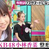 """""""整形10回以上""""元AKB48 小林香菜がビフォー写真公開!"""