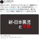 中居正広の冠番組『新・日本男児と中居』 放送作家も感心「いいなぁ」「すごいなぁ」「なるほどなぁ」