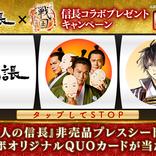 『イケメン戦国◆時をかける恋』が映画『3人の信長』とコラボ決定!オリジナルQUOカードなどが当たるCPも