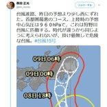 「多くの方があまり経験しない暴風雨になると思います」台風15号で気象予報士・森田正光さんが注意喚起
