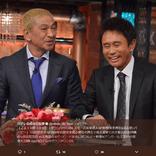 南キャン・しずちゃん、カップルの結婚宣言で号泣