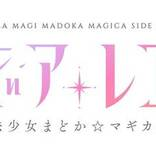 『マギアレコード 魔法少女まどか☆マギカ外伝』が劇団イヌカレー×シャフトでテレビアニメ化♪
