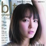 吉岡里帆が雑誌「blt graph.」表紙・巻頭特集に登場!グラビアとインタビューを掲載!