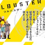 眉村ちあき、ロボットヒーロープロジェクト「ブルバスター」とコラボ!