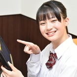 「ZEROカラ」大抜擢の三浦理奈、現役女子高生の素顔を覗き見